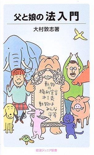 父と娘の法入門 (岩波ジュニア新書 (519))の詳細を見る