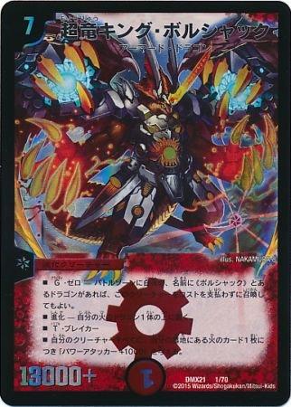 【シングルカード】DMX21)超竜キング・ボルシャック/火/プロモ(マークなし) 1/70