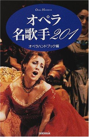オペラ名歌手201 (ハンドブック・シリーズ)の詳細を見る