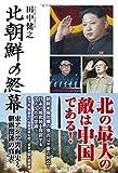 北朝鮮の終幕 東アジア裏面史と朝露関係の真実