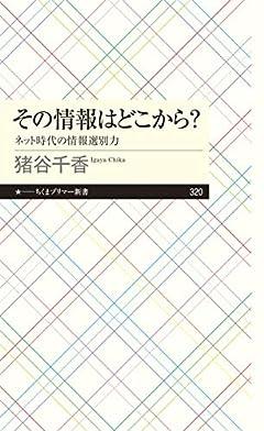 その情報はどこから?: ネット時代の情報選別力 (ちくまプリマー新書 320)