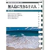 無人島に生きる16人 (お風呂で読む文庫 78)