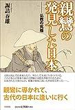 親鸞の発見した日本: 仏教の究極