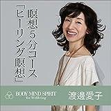 瞑想5分コース「ヒーリング瞑想」
