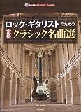 ロックギタリストのための 定番クラシック名曲選 模範演奏&カラオケCD/パート譜付