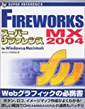 FireworksMX 2004スーパーリファレンス―for Windows & Macintosh (SUPER REFERENCE)