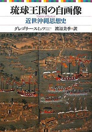 琉球王国の自画像―近世沖縄思想史
