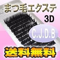【3D ボリュームラッシュ】【まつげエクステ プレミアムセーブル 0.05mm 0.07mm】12列 Cカール Bカール Jカール Dカール マツエク 3d 3Dラッシュ 束 まつエク レイヤー フレア 3Dレイヤー 3Dマツエク まつ毛エクステ セルフ キット セット 業務用 アイラッシュ Jカール0.05mm,10mm Jカール0.05mm,10mm