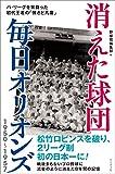 消えた球団 毎日オリオンズ1950~1957