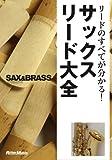 サックス・リード大全/サックス&ブラス・マガジン -