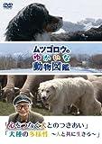 『ムツゴロウのゆかいな動物図鑑』シリーズ「心をつなぐ犬とのつきあい」「犬種の多様性 ~人と共に生きる~」 [DVD]