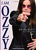 """I am ozzy""を読み終えて"
