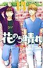 花のち晴れ~花男 Next Season~ 第14巻