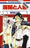 海賊と人魚【期間限定無料版】 1 (花とゆめコミックス)