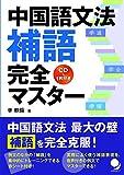 [CD付]中国語文法 補語完全マスター 画像