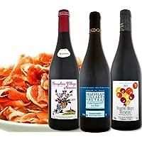 【送料無料】ボジョレー・ヌーヴォー赤ワイン3本セット!生ハム200g付き!【クール便でお届け】