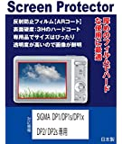 AR液晶保護フィルム シグマ SIGMA DP1x / DP1s専用(反射防止フィルム・ARコート)【クリーニングクロス付】