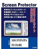 AR液晶保護フィルム シグマ SIGMA DP1x / DP1s専用(反射防止フィルム・ARコート)【クリーニングクロス付】 画像