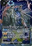 バトルスピリッツ/コラボブースター【ウルトラ怪獣超決戦】/BSC24-X05 邪神ガタノゾーア X