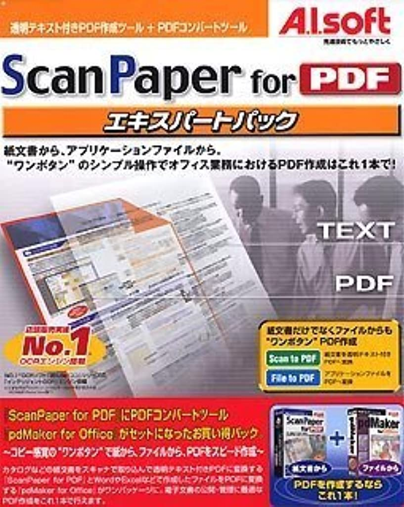 眠る歌う改修ScanPaper for PDF エキスパートパツク