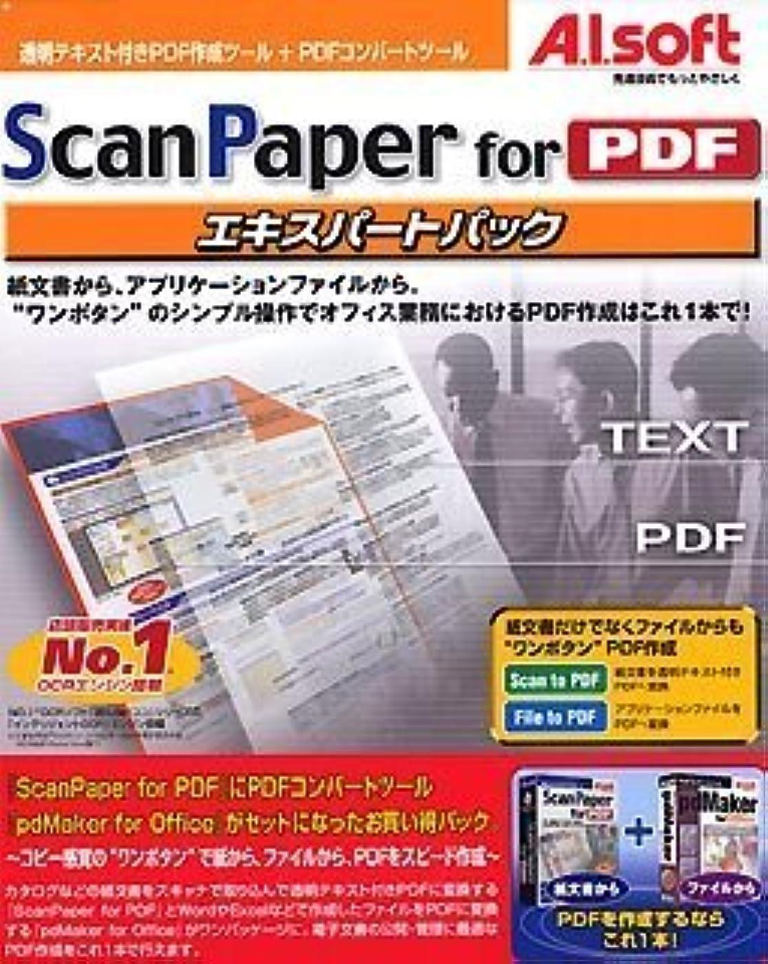 ScanPaper for PDF エキスパートパツク