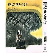 花ぶさとうげ (1979年) (児童文学創作シリーズ)