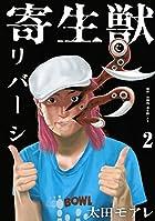 寄生獣リバーシ 第02巻