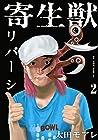 寄生獣リバーシ 第2巻