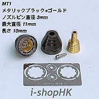ガンプラ ロボット 模型 フィギュア ディテールアップ用 メタルバーニア (MT1 メタリックブラック+ゴールド) [並行輸入品]