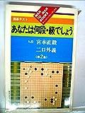 あなたは何段・級でしょう〈第2集〉―囲碁テスト (1984年) (マンツーマン・ブックス)