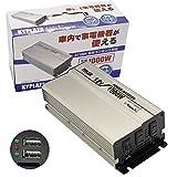 インバータ 12V 定格 1000W 最大 2000W 電源インバーター USB電源 DC12V / AC100V 50Hz/60Hz切替可 自動車 船 電源 KYPLAZAオリジナルマニュアル付属