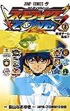 ストライクZONE! 8 (ジャンプコミックス)