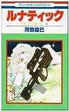 ルナティック (花とゆめCOMICS―ジェニーシリーズ)