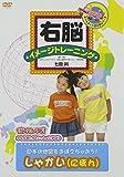 右脳イメージトレーニング 日本の地図をおぼえちゃおう しゃかい(にほん) [DVD] ポニーキャニオン