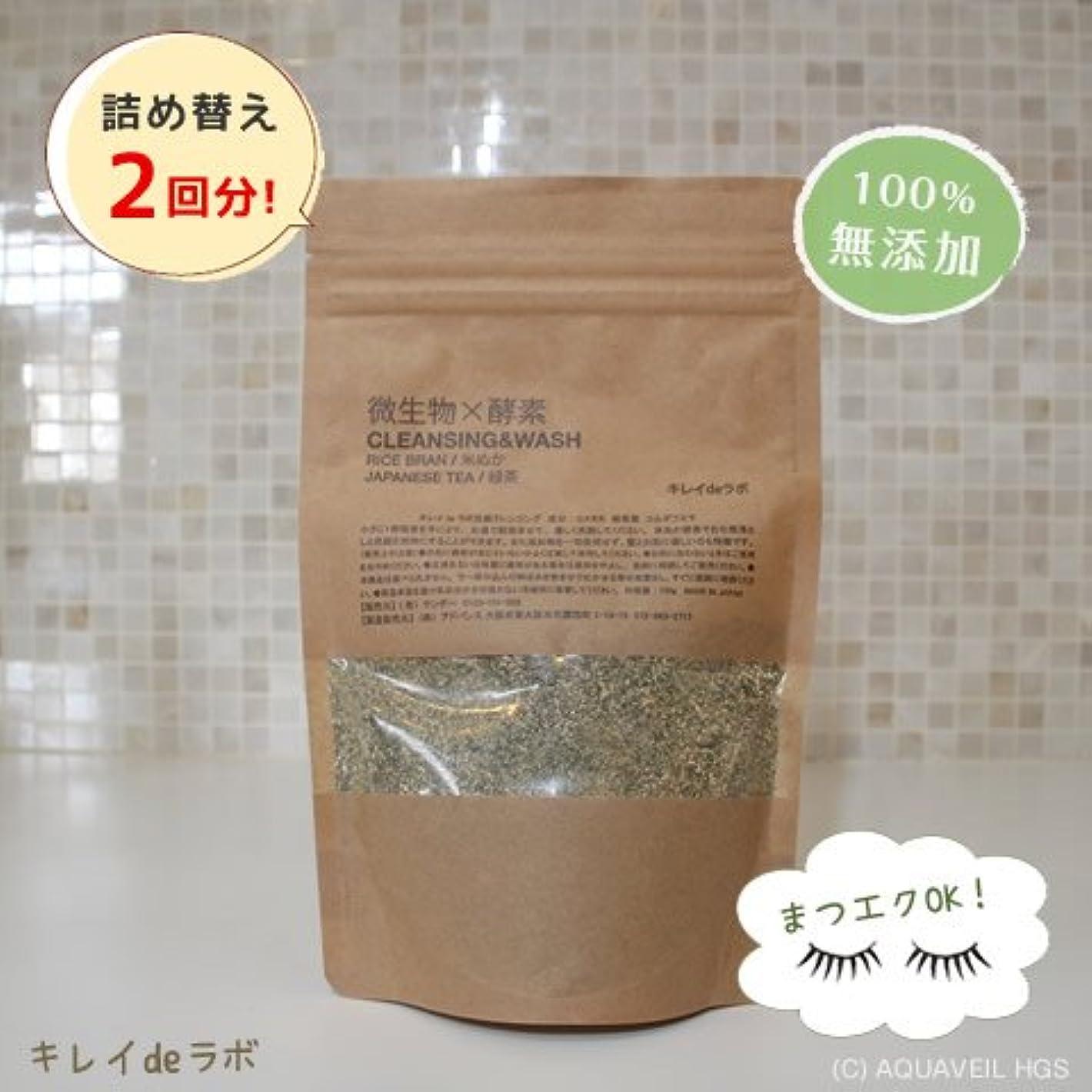 広範囲に今喜び微生物×酵素 米ぬか緑茶洗顔クレンジング100%無添加 マツエクOK … (詰替え 150g) みんなでみらいを 米ぬか使用