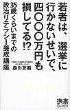 若者は、選挙に行かないせいで、四〇〇〇万円も損してる!? (ディスカヴァー携書)
