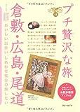 倉敷・広島・尾道 プチ贅沢な旅 13 (ブルーガイド―プチ贅沢な旅)