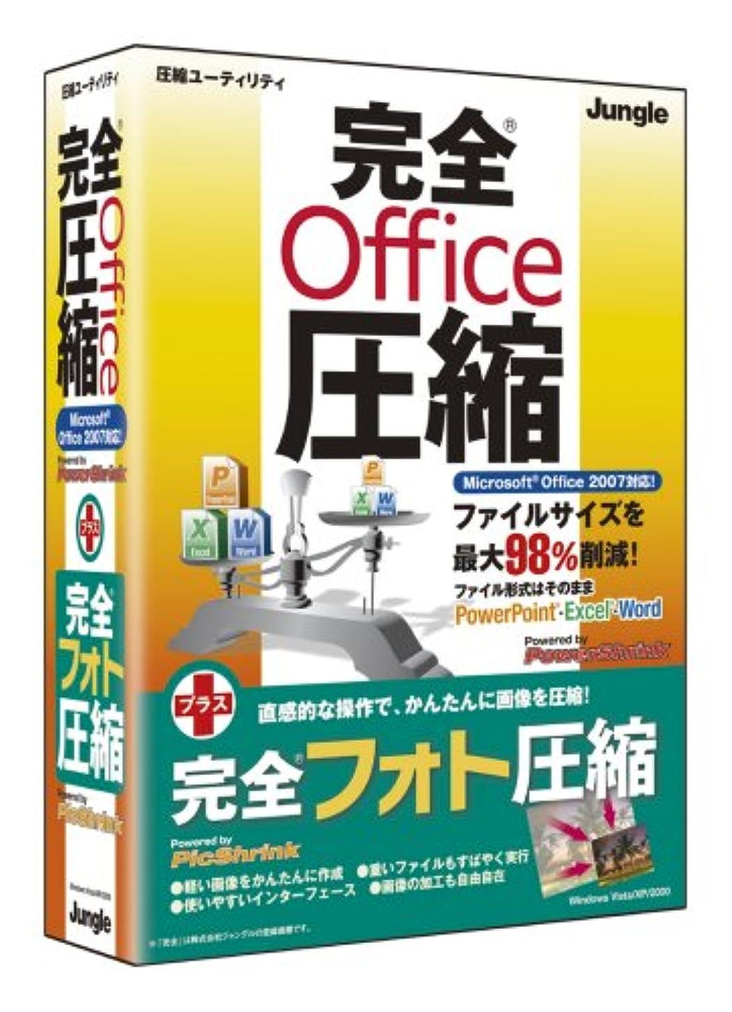 完全Office圧縮 Plus