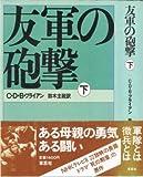 友軍の砲撃〈下〉 (1981年)