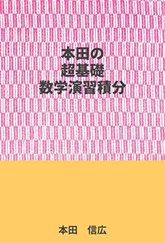 本田の超基礎数学演習ー積分編