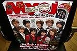 Myojo (ミョウジョウ) 2012年 02月号 [雑誌]