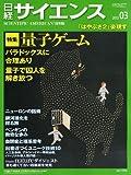 日経 サイエンス 2013年 03月号 [雑誌]