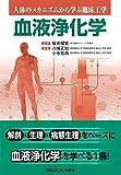 血液浄化学 (人体のメカニズムから学ぶ臨床工学)
