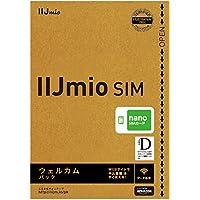 (届いたらすぐに使える)【Amazon.co.jp限定】 IIJmio SIM ウェルカムパック nanoSIM ※キャンペーン実施中