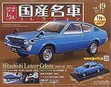 スペシャルスケール1/24国産名車コレクション(49) 2018年 7/24 号 [雑誌]