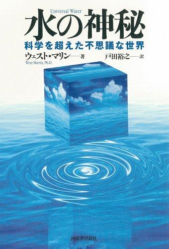 水の神秘 科学を超えた不思議な世界の詳細を見る