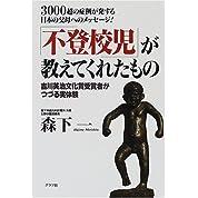不登校児が教えてくれたもの―3000超の症例が発する日本の父母へのメッセージ!