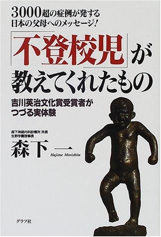 不登校児が教えてくれたもの―3000超の症例が発する日本の父母へのメッセージ!の詳細を見る
