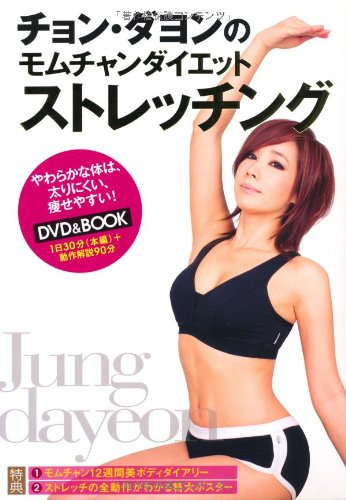 チョン・ダヨンのモムチャンダイエット ストレッチング (DVD&BOOK)の詳細を見る