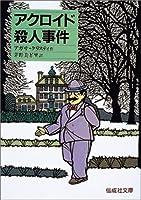 アクロイド殺人事件 (偕成社文庫)